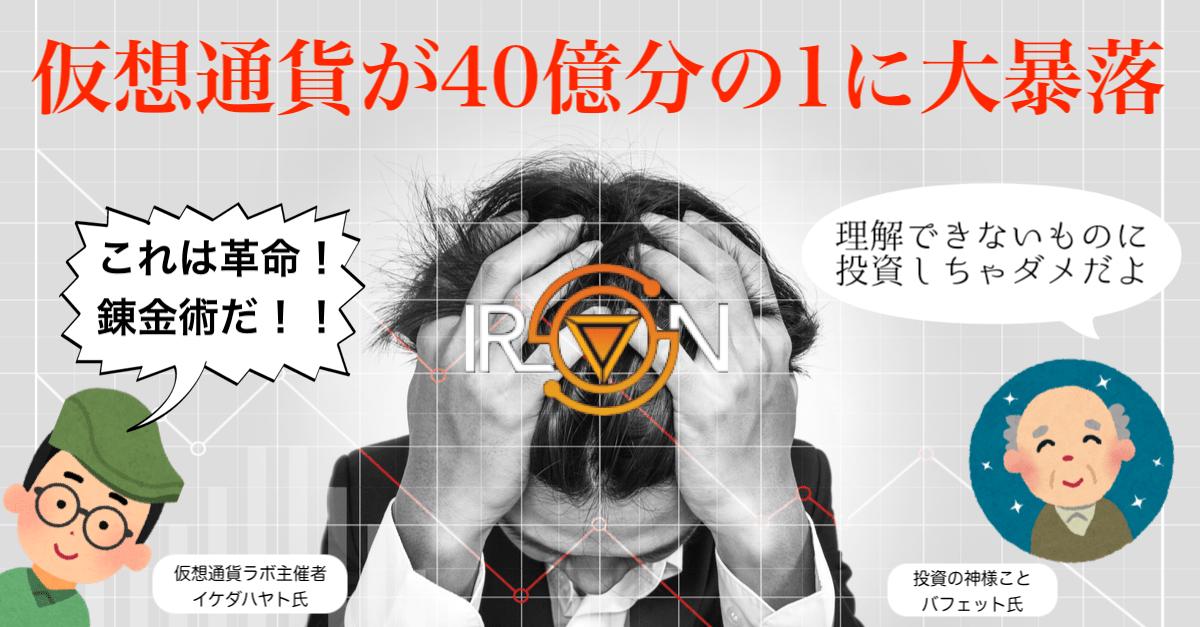 【解説】イケハヤ「歴史的な錬金術が発明された」→翌日40億分の1に大暴落!【IRON&TITAN】
