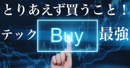 【6月29〜30日のトレード戦略】ベストバイはあり得ない、とりあえず最強ハイテク株を買え!為替はやや円高ドル高で推移【煽り】