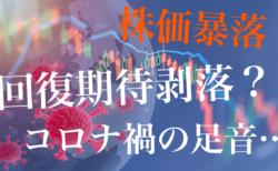 【ダウ先暴落・全面売り】米長期金利の低下=景気回復期待剥落?とにかくすごい株安・円高に!【7月8〜9日のトレード戦略】