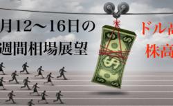 【7月12〜16日の週間相場展望】大きな流れとして株高・ドル高を意識!決算と経済指標次第ではありますが…