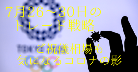 【7月26〜30日のトレード戦略】週明けオリンピックご祝儀相場か?為替はドル高継続、円がセンチメント次第