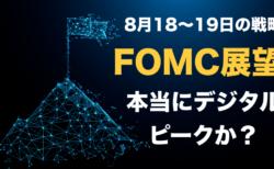 【コロナ禍再び】FOMC議事録が相場に与える影響は?デジタル・ピーク論について【8月18〜19日のトレード戦略】
