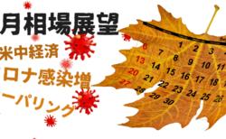【9月の株価展望】米中経済悪化、デルタ株拡大、テーパリングで株価暴落へ?【8月20日】