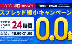 【初心者向けnano口座】マネパで脅威のドル円ノースプレッド0.0銭キャンペーン実施中!