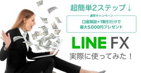 【最大55,000円】LINE FXのメリットと実際に使った感想は?口座開設&1回取引で5,000円もらえる神キャンペーンも実施中!
