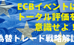 【9月9日】本日のECBイベント見通し解説!買い入れペース減で短期的なユーロ買いはあっても…【為替トレード戦略】