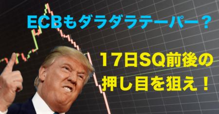【9月10日】ECBもダラダラ・テーパリング作戦?米国株は17日SQ前後が買い場!【株トレード戦略】