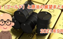 テーパリングを控えてどうなる?ゴールド(金)と原油の相場展望まとめ【9月12日】