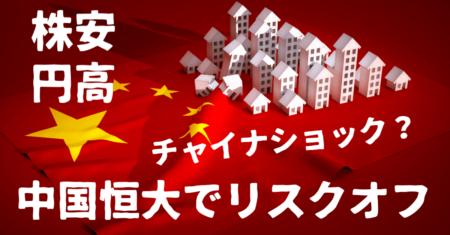 【中国恒大問題】ハンセン指数暴落でリスクオフ!ダウ先急落、為替は円高・ドル高で反応【9月20〜21日のトレード戦略】