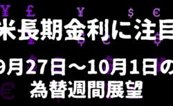 【9月27日〜10月1日の為替週間展望】ドル円は米長期金利がバロメーター、ユーロドルは引き続き売りたい【基本はドル高】