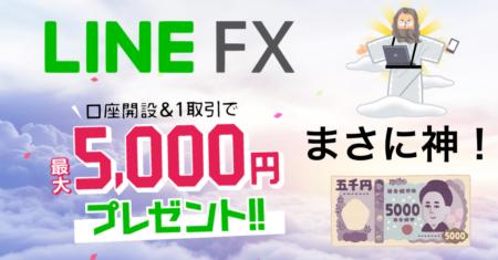 【最大55,000円】LINE FXのメリットと実際に使った感想は?口座開設&1回取引で最大5,000円プレゼント実施中!