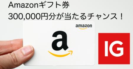 【総額500万円】IG証券の動画視聴キャンペーンでAmazonギフト券300,000円分が当たるチャンス!