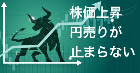 好決算を理由にダウ大幅高!為替は円売り継続でドル安でも小じっかり、クロス円も大幅上昇【10月15〜16日のトレード戦略】