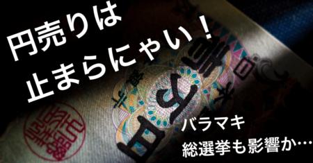 【為替】円売りは止まらない!引き続き各国金融政策スタンスと市場の織り込みに注目【10月20〜21日のトレード戦略】