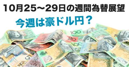 【為替】円売りが再開するかに注目!ロングするなら豪ドルか?【10月25〜29日の週間相場展望】