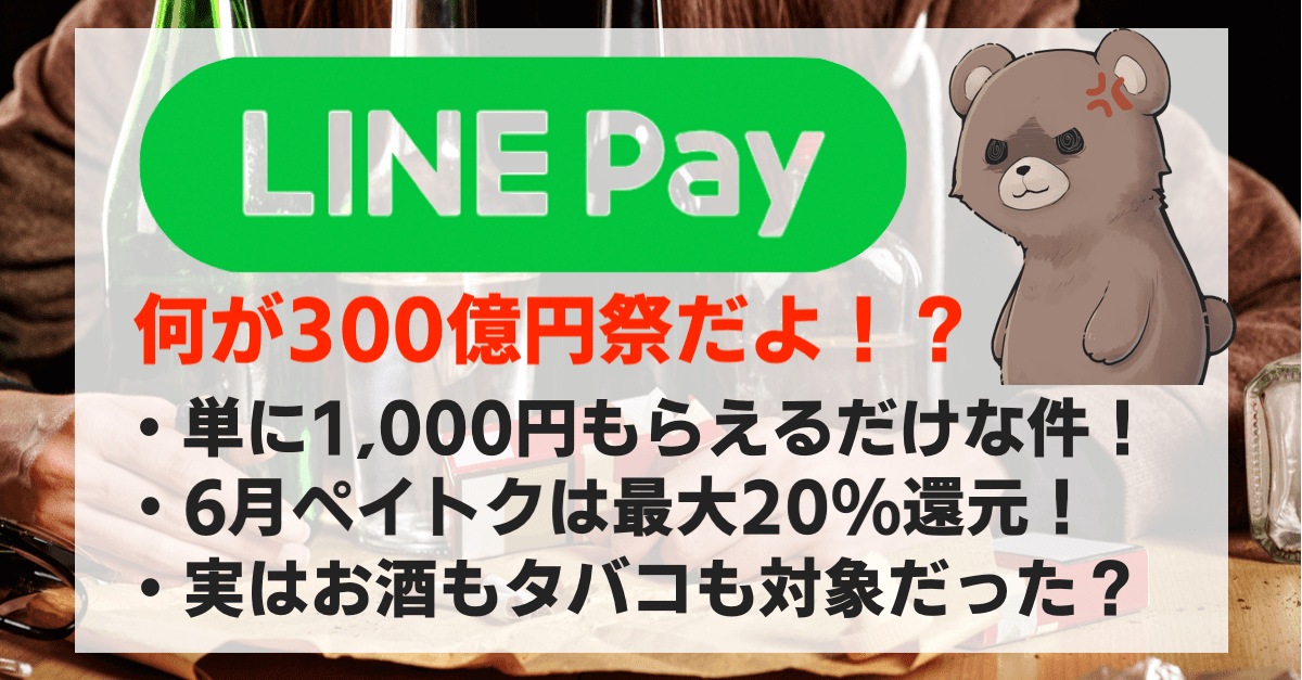 【LINE Pay】300億円祭に6月ペイトク最大20%還元!酒やタバコも実は還元対象?【最新6月3日更新】
