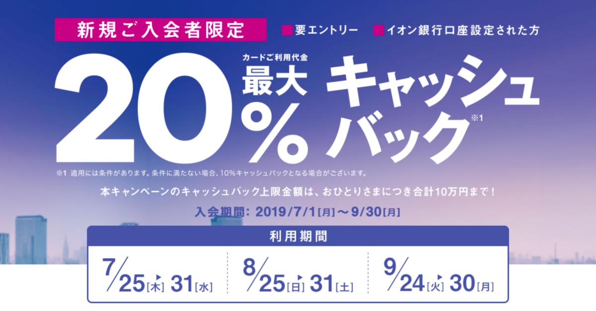 【必見】イオンカードで20%キャッシュバック(最大10万円)参加方法&注意点を徹底解説!【超節約】