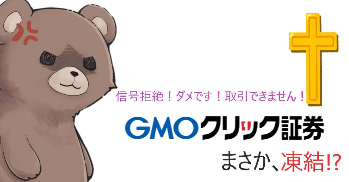 【悲報】GMO口座凍結でどん太ぶち切れ!コールセンターに問い合わせてみた【機会損失】