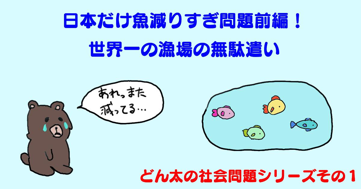 いまや日本は漁業後進国!?魚が減少しているのは日本だけ!漁業大国復活への道。前編
