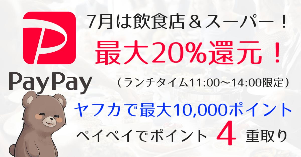 PayPay(ペイペイ)7月は飲食店&スーパーで20%還元!Tポイント4重取りの方法とは?【最新7月1日更新】