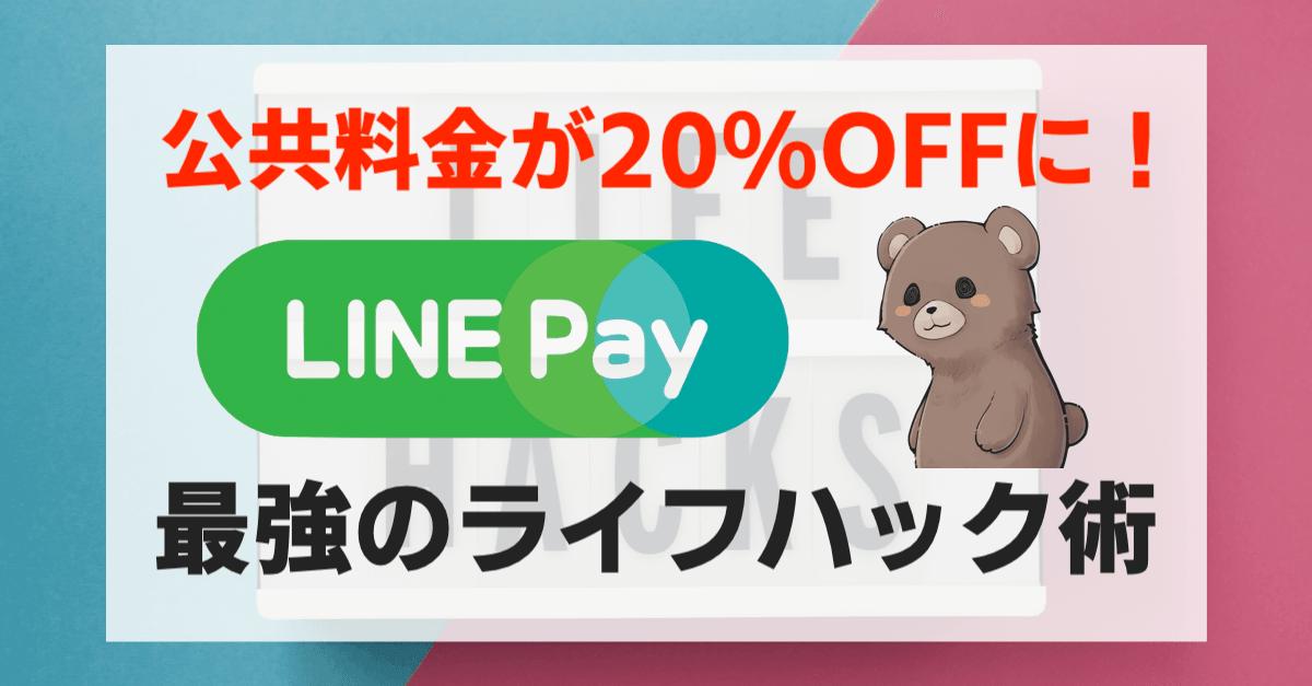 【LINE Pay】ペイトクで公共料金20%還元!最強のライフハックをお教えします【最新5月25日更新】